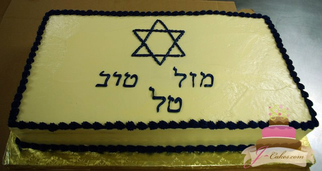 (2009) Simple Bar Mitzvah Cake