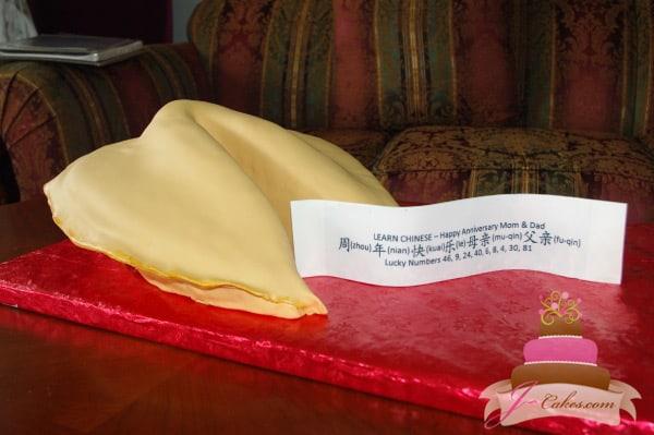 (806) Fortune Cookie Anniversary Cake